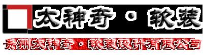 贵州太神奇艺术文化有限公司